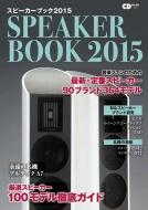 スピーカーブック 2015 〜音楽ファンのための最新・定番スピーカー徹底ガイド〜CDジャーナルムック