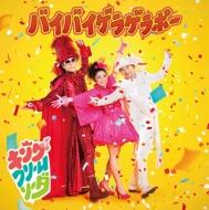バイバイゲラゲラポー(DVD付き)