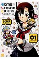 Game Create Club 1 Idコミックス / 4コマkingsぱれっとコミックス