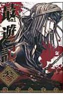 文庫版 最遊記 3 Idコミックス / Zero-sumコミックス