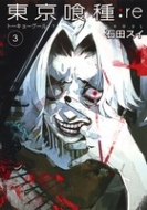 東京喰種トーキョーグール:re 3 ヤングジャンプコミックス