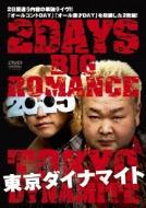 東京ダイナマイト 2DAYS BIG ROMANCE 2015