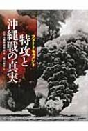 フォトドキュメント 特攻と沖縄戦の真実