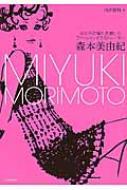 森本美由紀 女の子の憧れを描いたファッションイラストレーター らんぷの本