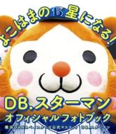DB.スターマン オフィシャルフォトブック「よこはまの星になる!」