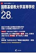 国際基督教大学高等学校 28年度用 高校別入試問題シリーズ
