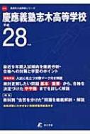 慶應義塾志木高等学校 28年度用 高校別入試問題シリーズ