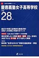 慶應義塾女子高等学校 28年度用 高校別入試問題シリーズ