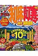 まっぷる知床・阿寒 網走・釧路湿原 '16 マップルマガジン