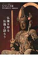京の仏像NAVI らくたび文庫