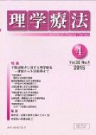 理学療法 15年4月 32‐4