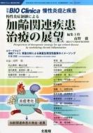 別冊bio Clinica 慢性炎症と疾患 2015年 6月号