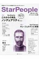 Starpeople Vol.55
