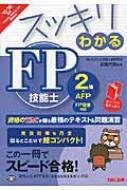 スッキリわかるFP技能士2級・AFP「日本FP協会」資産設計提案業務対応 2015‐2016年版 スッキリわかるシリーズ