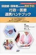 保健師・保険者のための透析予防 行政‐医療連携ハンドブック データヘルスハンドブックシリーズ