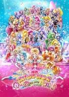 映画プリキュアオールスターズ 春のカーニバル (Blu-ray特装版)