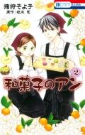和菓子のアン 2 花とゆめコミックス
