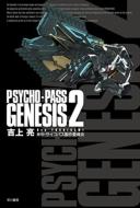 PSYCHO-PASS GENESIS 2 ハヤカワ文庫