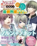 B's-log別冊 オトメイトマガジン Vol.17 エンターブレインムック
