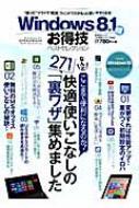Windows8.1 お得技ベストセレクション 晋遊舎ムック