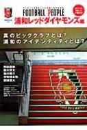 Football People 浦和レッドダイヤモンズ編 ぴあmook