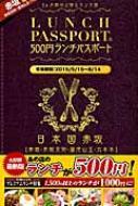 ランチパスポート赤坂 Vol.3 ぴあmook