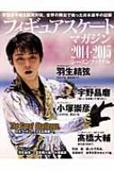 フィギュアスケート・マガジン シーズンファイナル 2014-2015 B・b・mook