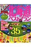 まっぷる北海道ベストプラン マップルマガジン