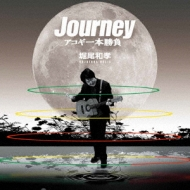 Journey アコギ一本勝負