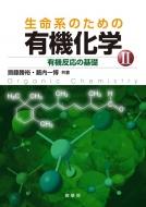 生命系のための有機化学 2 有機反応の基礎