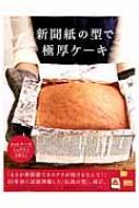 新聞紙の型で極厚ケーキ オレンジページブックス