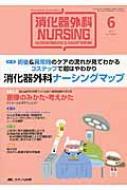 消化器外科ナーシング 20-6