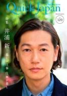 クイック・ジャパン Vol.120