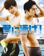 君に泳げ! Blu-ray