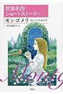 モンゴメリ 白いバラの女の子 世界名作ショートストーリー
