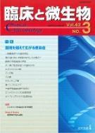 臨床と微生物 42-3