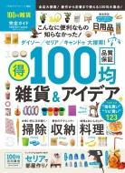 100円雑貨完全ガイド 晋遊舎100%ムックシリーズ