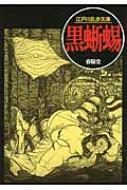黒蜥蜴 江戸川乱歩文庫