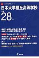 日本大学櫻丘高等学校 28年度用 高校別入試問題シリーズ