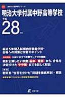 明治大学付属中野高等学校 28年度用 高校別入試問題シリーズ