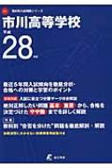 市川高等学校 28年度用 高校別入試問題シリーズ