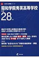 昭和学院秀英高等学校 28年度用 高校別入試問題シリーズ