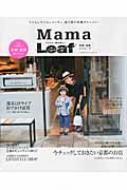 京都・滋賀 子どもと一緒が楽しいMama Leaf