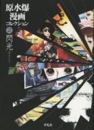 原水爆漫画コレクション 2 閃光