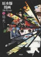 原水爆漫画コレクション 3 焔光