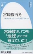 宮崎駿 「風」と「石」からの発想 平凡社新書