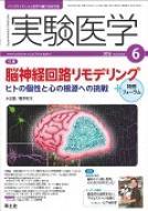 実験医学 33-9
