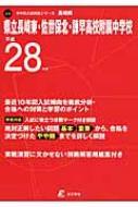 県立長崎東・佐世保北中学校・諌早高校附属中学校 28年度用 中学別入試問題シリーズ