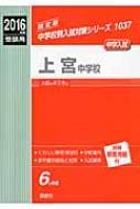 上宮中学校 2016年度受験用 中学校別入試対策シリーズ
