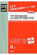 三田学園中学校 2016年度受験用 中学校別入試対策シリーズ